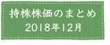 まとめ201812.png