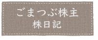 株日記.png