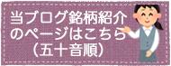 紹介五十音順.png