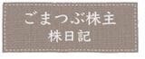 a.株日記.png